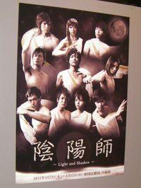 Onmyoji_poster2